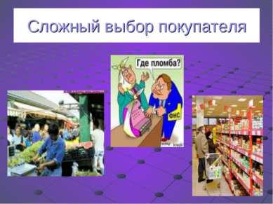 Сложный выбор покупателя