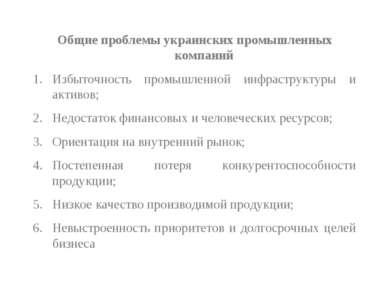 Общие проблемы украинских промышленных компаний Избыточность промышленной инф...