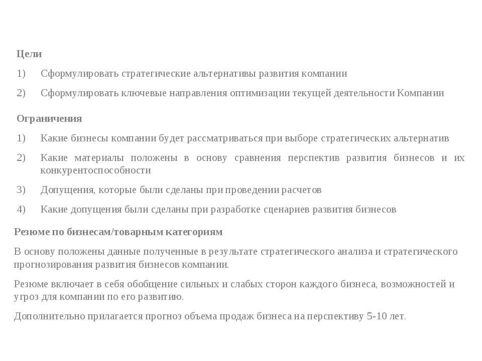 Цели Сформулировать стратегические альтернативы развития компании Сформулиров...