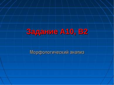 Задание А10, В2 Морфологический анализ