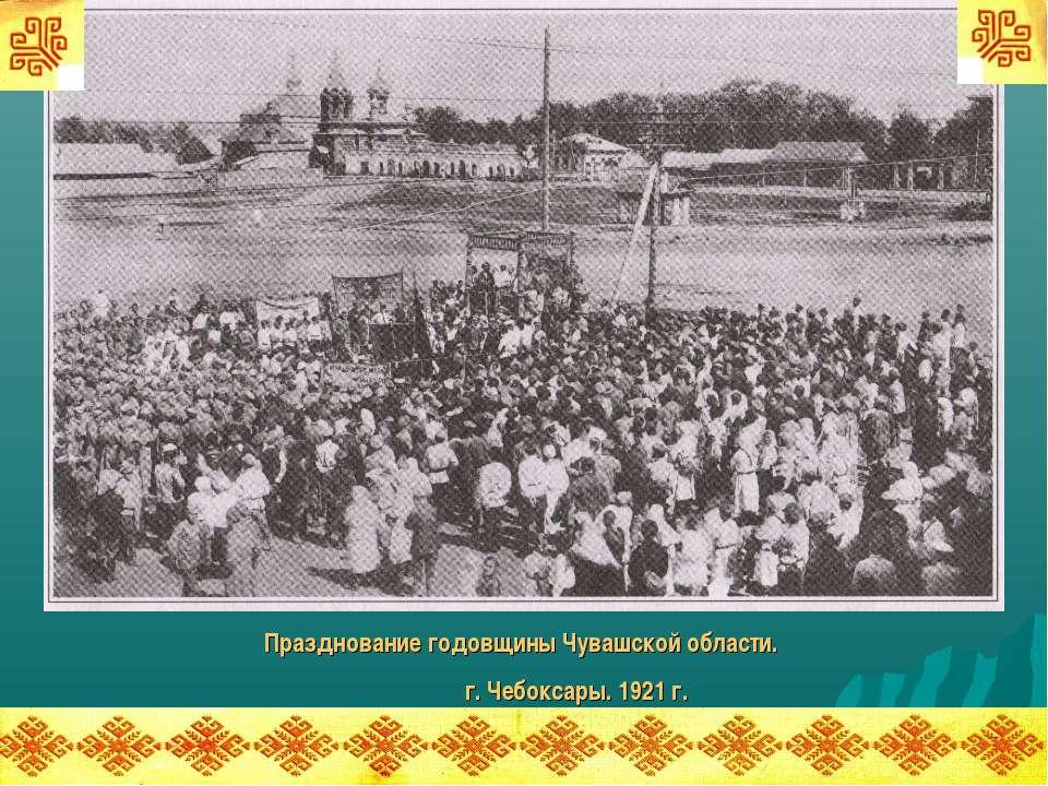 Празднование годовщины Чувашской области. г. Чебоксары. 1921 г.