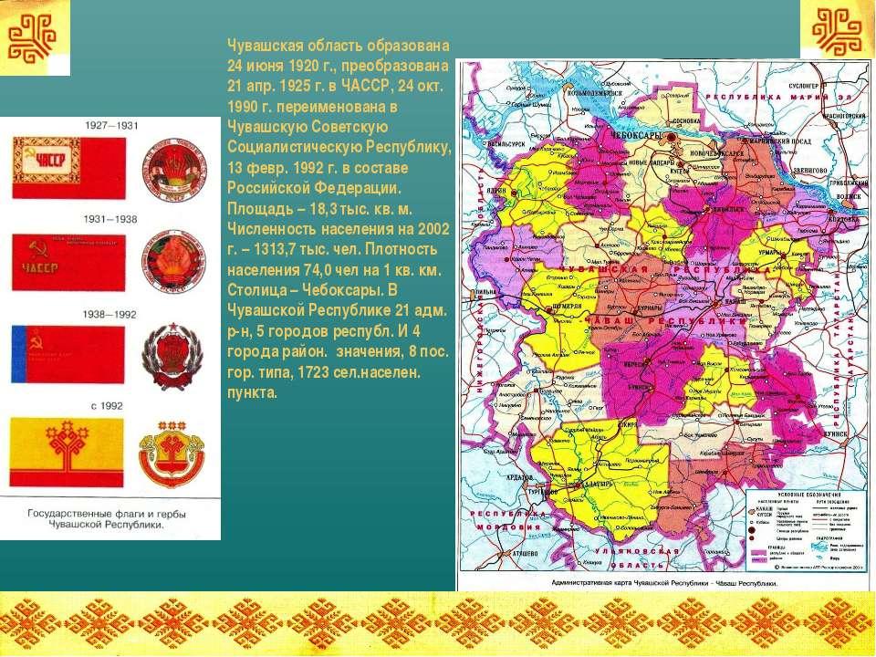 Чувашская область образована 24 июня 1920 г., преобразована 21 апр. 1925 г. в...