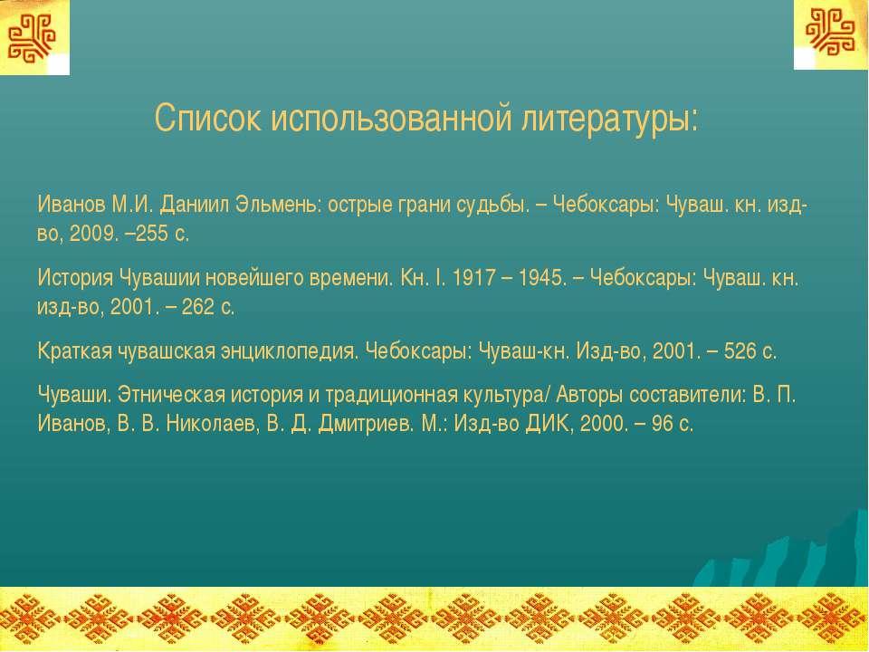 Список использованной литературы: Иванов М.И. Даниил Эльмень: острые грани су...