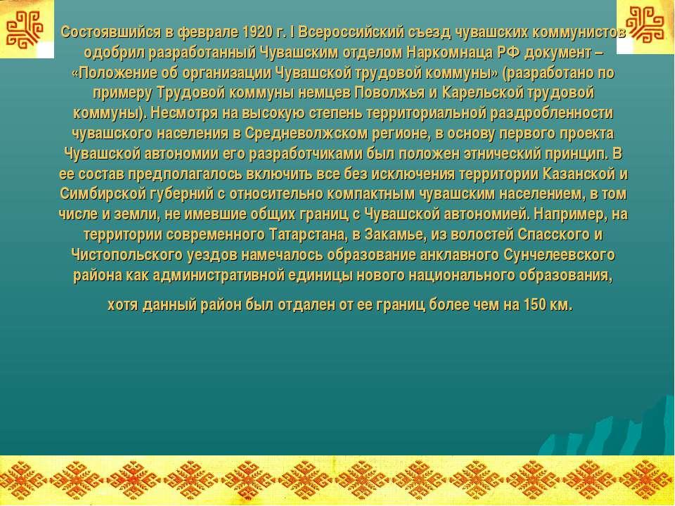 Состоявшийся в феврале 1920 г. I Всероссийский съезд чувашских коммунистов од...