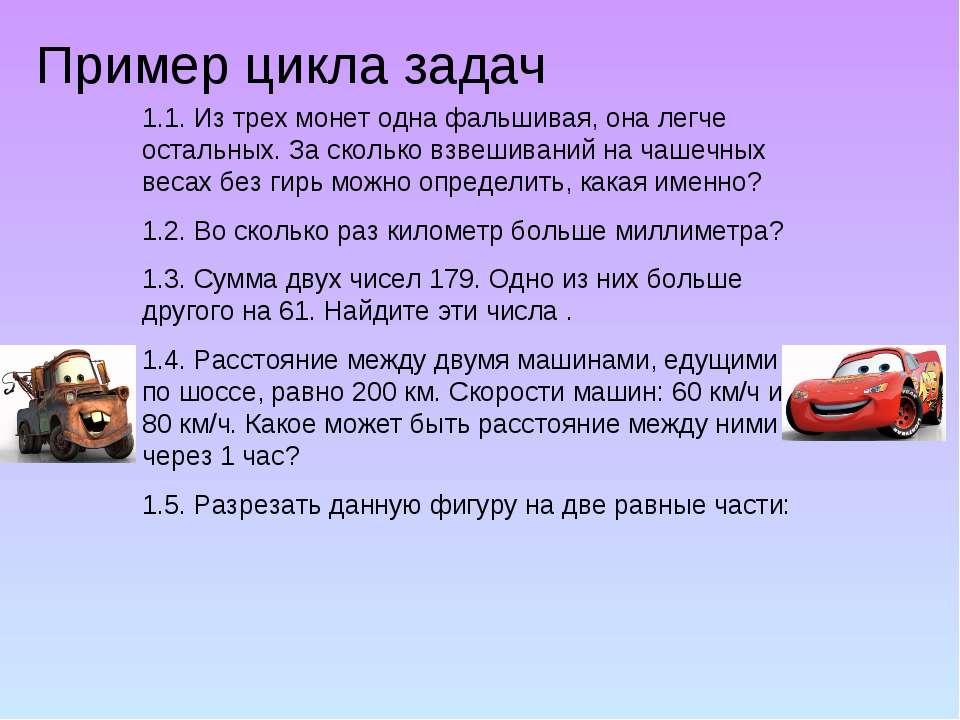 Пример цикла задач 1.1. Из трех монет одна фальшивая, она легче остальных. За...