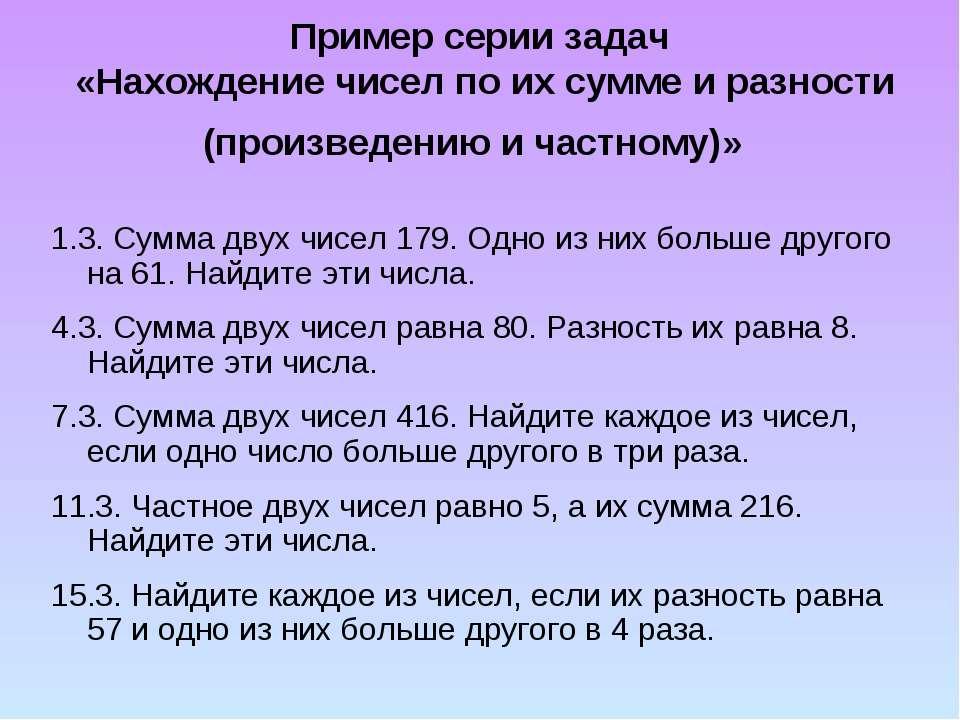 Пример серии задач «Нахождение чисел по их сумме и разности (произведению и ч...