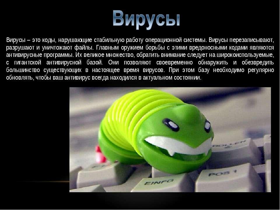 Вирусы – это коды, нарушающие стабильную работу операционной системы. Вирусы ...