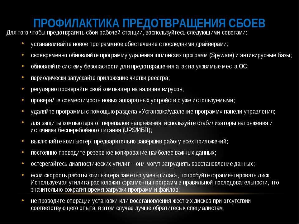 ПРОФИЛАКТИКА ПРЕДОТВРАЩЕНИЯ СБОЕВ Для того чтобы предотвратить сбои рабочей с...