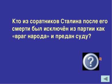 Кто из соратников Сталина после его смерти был исключён из партии как «враг н...