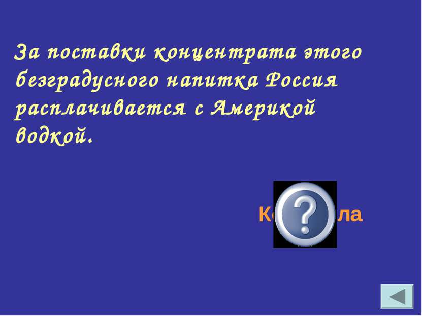 За поставки концентрата этого безградусного напитка Россия расплачивается с А...