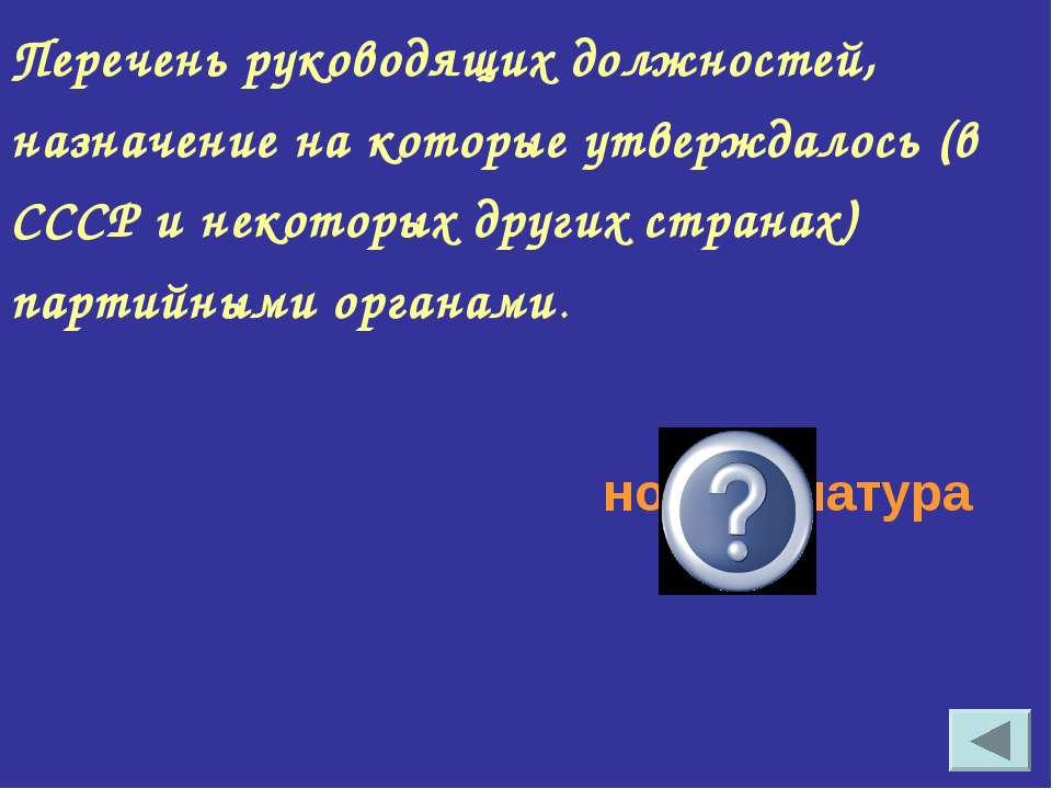 Перечень руководящих должностей, назначение на которые утверждалось (в СССР и...