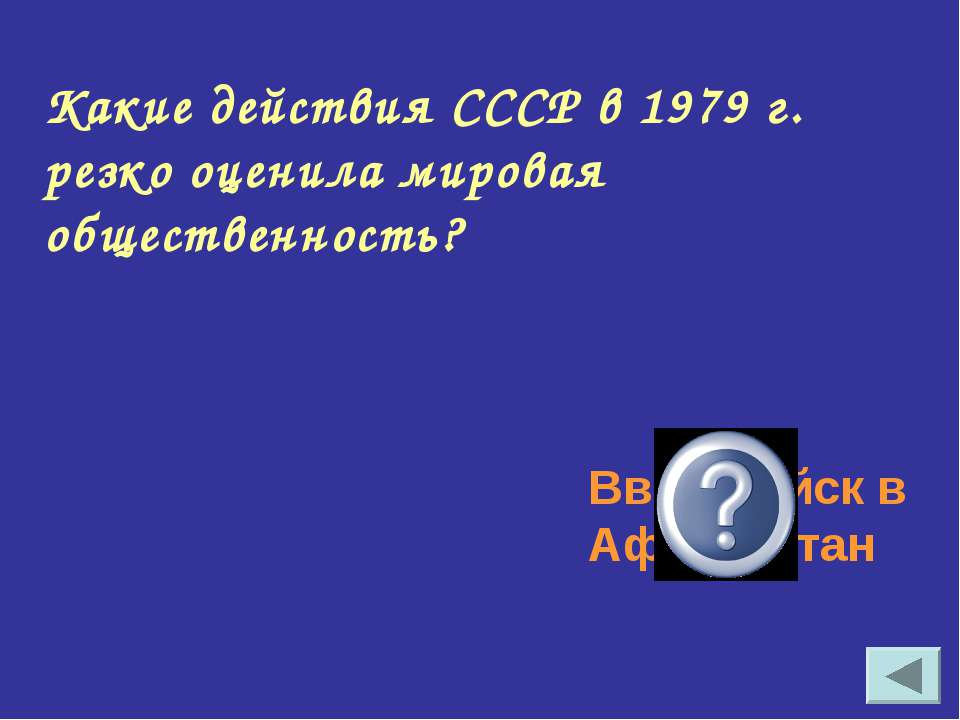 Какие действия СССР в 1979 г. резко оценила мировая общественность? Ввод войс...
