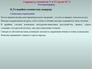 Гидриды p-элементов V и VI групп ПСЭ Теллуроводород H2Te подобен селенистому ...