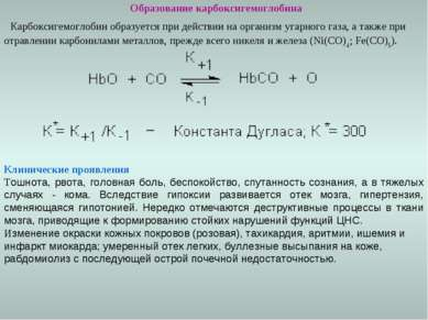 Образование карбоксигемоглобина Карбоксигемоглобин образуется при действии на...