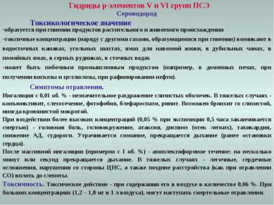 Гидриды p-элементов V и VI групп ПСЭ Сероводород Токсикологическое значение о...