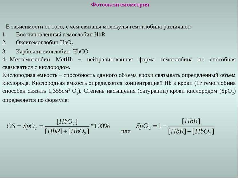 Фотооксигемометрия В зависимости от того, с чем связаны молекулы гемоглобина ...