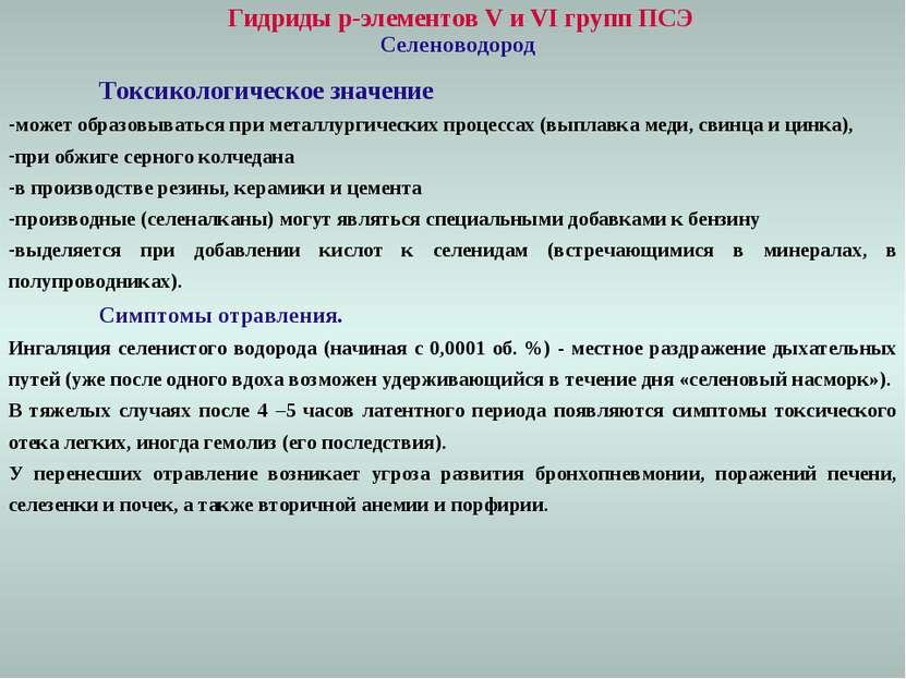 Гидриды p-элементов V и VI групп ПСЭ Селеноводород Токсикологическое значение...