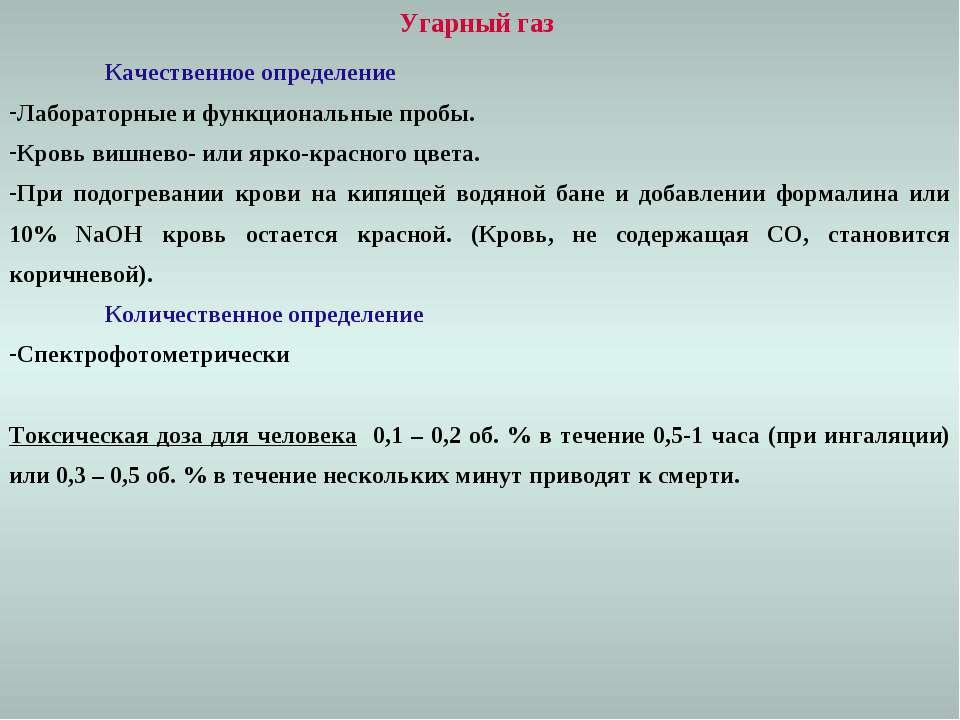 Угарный газ Качественное определение Лабораторные и функциональные пробы. Кро...
