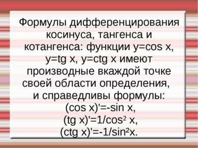 Формулы дифференцирования косинуса, тангенса и котангенса: функции y=cos x, y...