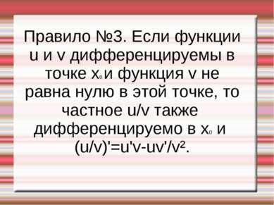 Правило №3. Если функции u и v дифференцируемы в точке x0 и функция v не равн...
