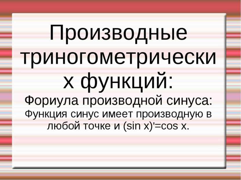 Производные триногометрических функций: Фориула производной синуса: Функция с...