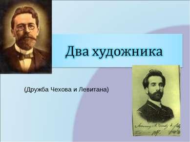 (Дружба Чехова и Левитана)