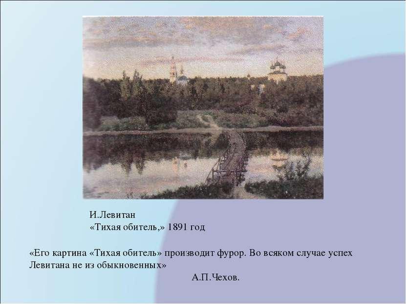 И.Левитан «Тихая обитель,» 1891 год «Его картина «Тихая обитель» производит ф...
