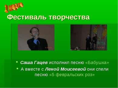 Фестиваль творчества Саша Гацев исполнил песню «Бабушка» А вместе с Леной Мои...