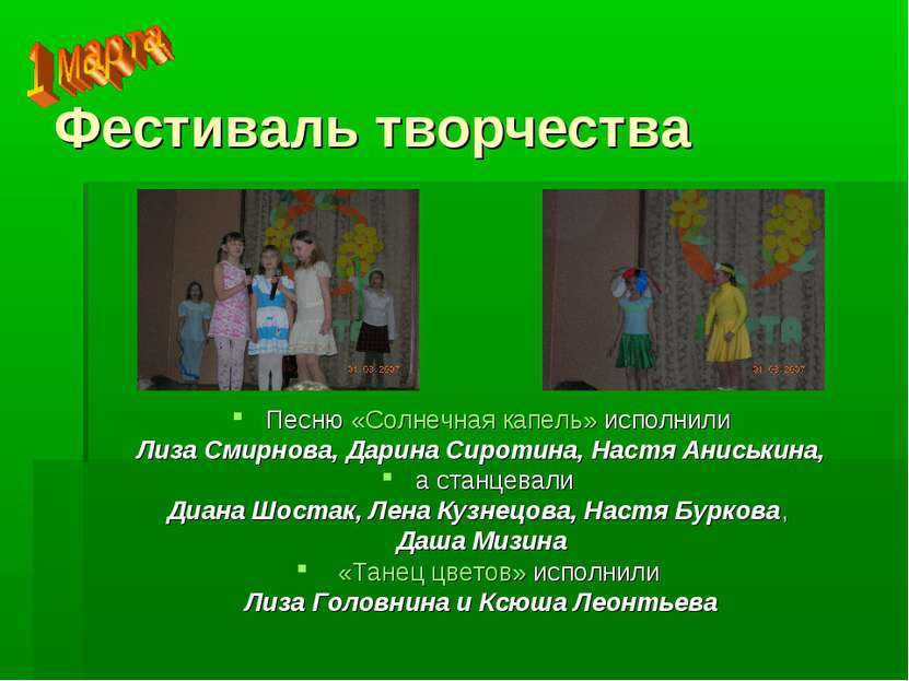Фестиваль творчества Песню «Солнечная капель» исполнили Лиза Смирнова, Дарина...