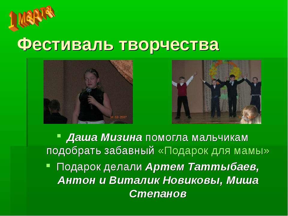 Фестиваль творчества Даша Мизина помогла мальчикам подобрать забавный «Подаро...