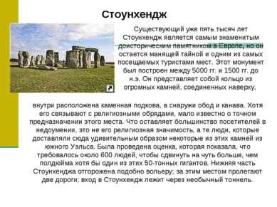 Стоунхендж Существующий уже пять тысяч лет Стоунхендж является самым знаменит...
