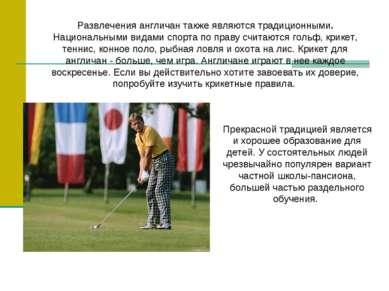 Развлечения англичан также являются традиционными. Национальными видами спорт...