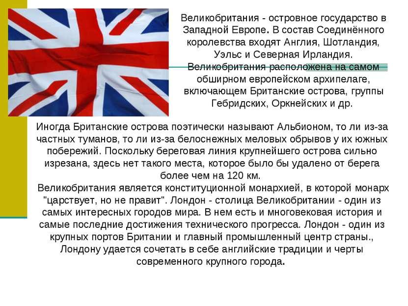 Великобритания - островное государство в Западной Европе. В состав Соединённо...