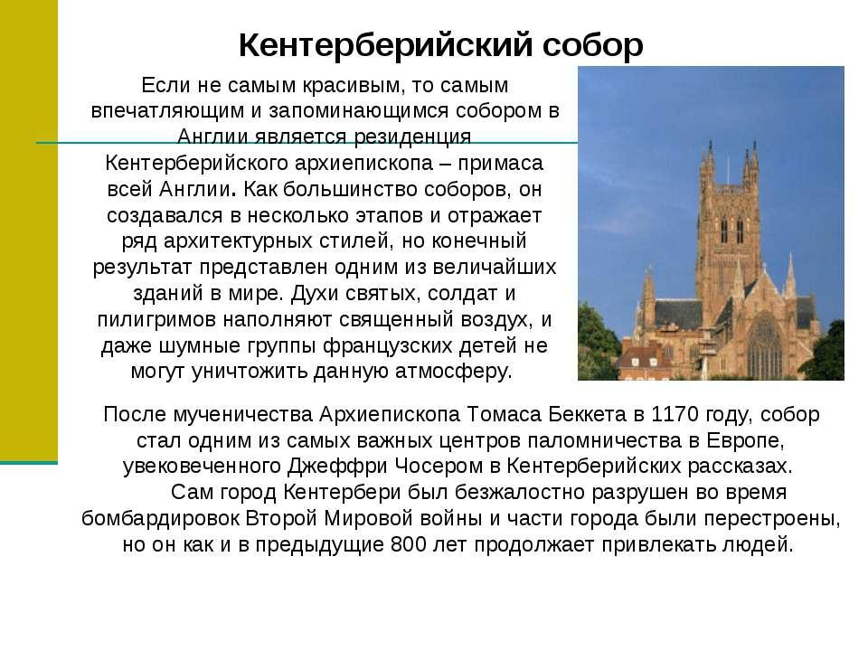 Кентерберийский собор Если не самым красивым, то самым впечатляющим и запомин...