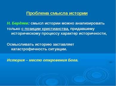 Проблема смысла истории Н. Бердяев: смысл истории можно анализировать только ...