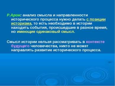 Р.Арон: анализ смысла и направленности исторического процесса нужно делать с ...
