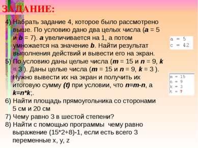 4) Набрать задание 4, которое было рассмотрено выше. По условию дано два целы...
