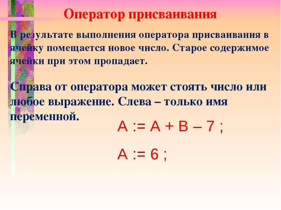 Оператор присваивания В результате выполнения оператора присваивания в ячейку...