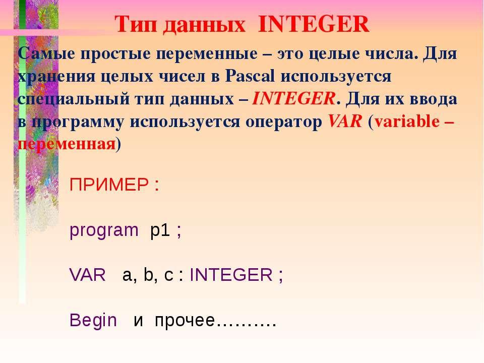 Тип данных INTEGER Самые простые переменные – это целые числа. Для хранения ц...