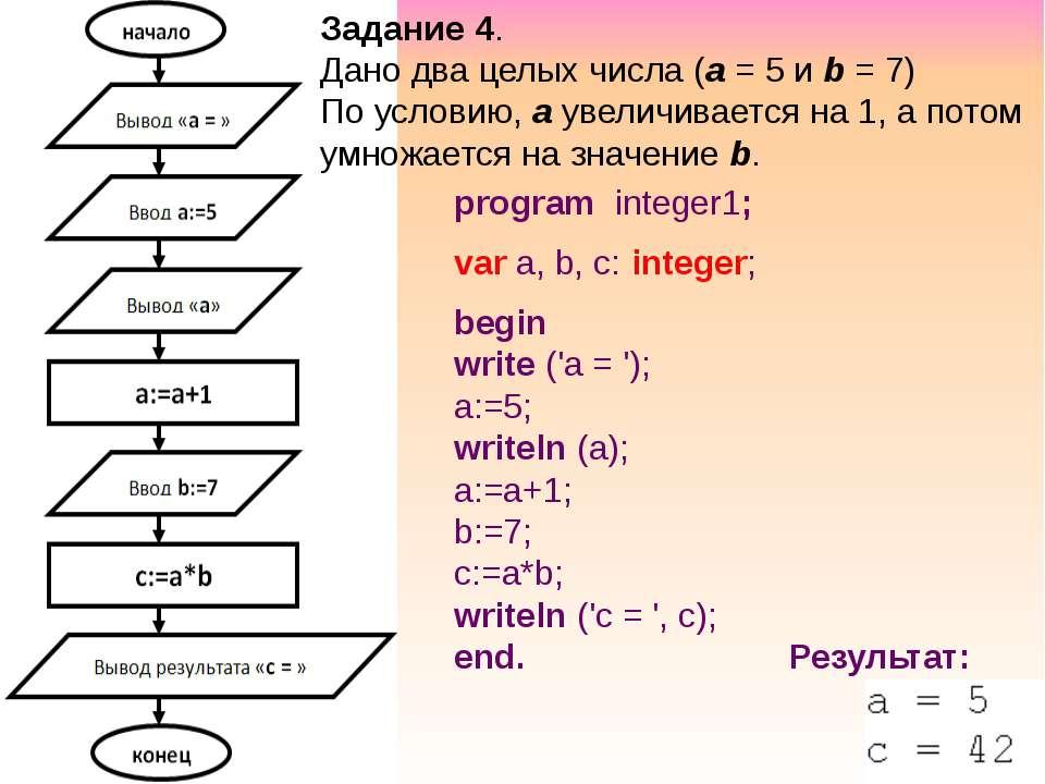 Задание 4. Дано два целых числа (a = 5 и b = 7) По условию, а увеличивается н...