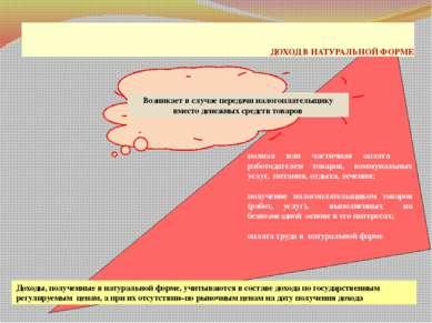 ДОХОД В НАТУРАЛЬНОЙ ФОРМЕ Возникает в случае передачи налогоплательщику вмест...