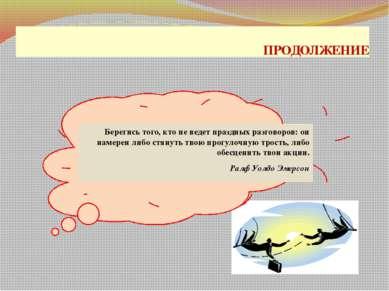 ПРОДОЛЖЕНИЕ Берегись того, кто не ведет праздных разговоров: он намерен либо ...
