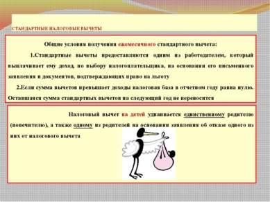 СТАНДАРТНЫЕ НАЛОГОВЫЕ ВЫЧЕТЫ Общие условия получения ежемесячного стандартног...