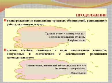 ПРОДОЛЖЕНИЕ вознаграждение за выполнение трудовых обязанностей, выполненную р...