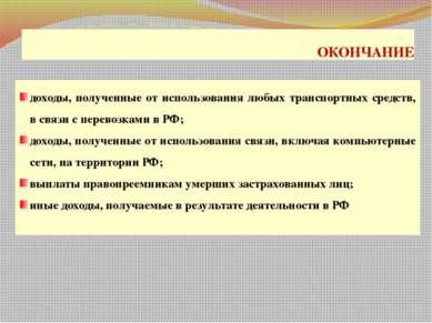 ОКОНЧАНИЕ доходы, полученные от использования любых транспортных средств, в с...