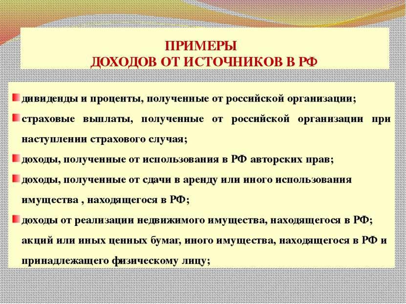 ПРИМЕРЫ ДОХОДОВ ОТ ИСТОЧНИКОВ В РФ дивиденды и проценты, полученные от россий...