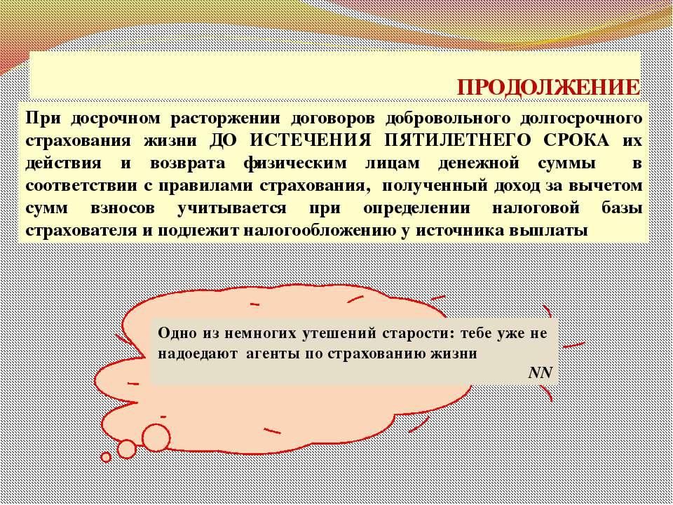 ПРОДОЛЖЕНИЕ При досрочном расторжении договоров добровольного долгосрочного с...