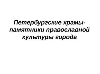 Петербургские храмы- памятники православной культуры города
