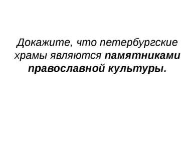 Докажите, что петербургские храмы являются памятниками православной культуры.