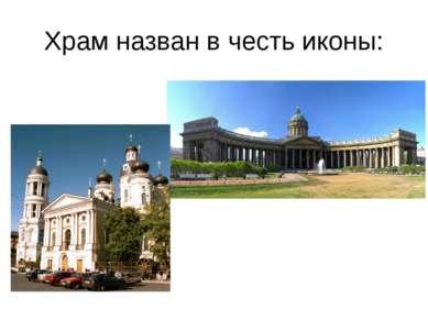 Храм назван в честь иконы: